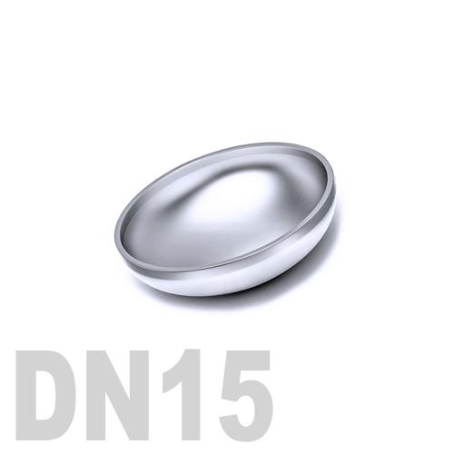 Заглушка нержавеющая эллиптическая  приварная AISI 304 DN15 (18,0 x 2,0 мм)