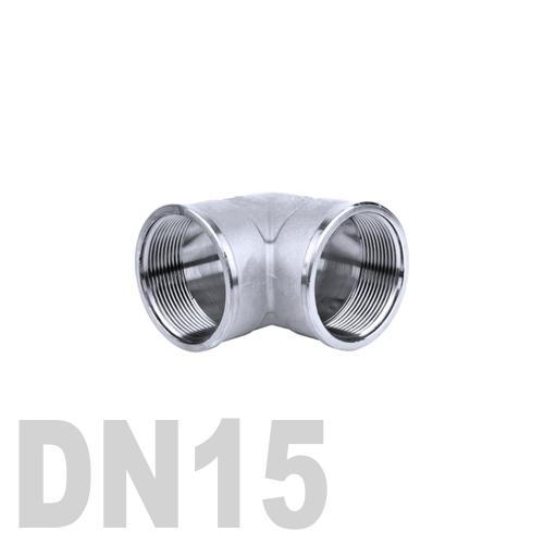 Отвод нержавеющий  90° [вр / вр] AISI 304 DN15 (21.3 мм)