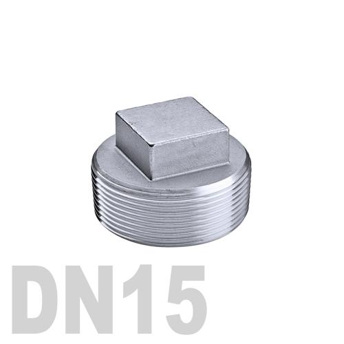 Заглушка с квадратной головкой нержавеющая [нр] AISI 304 DN15 (21.3 мм)