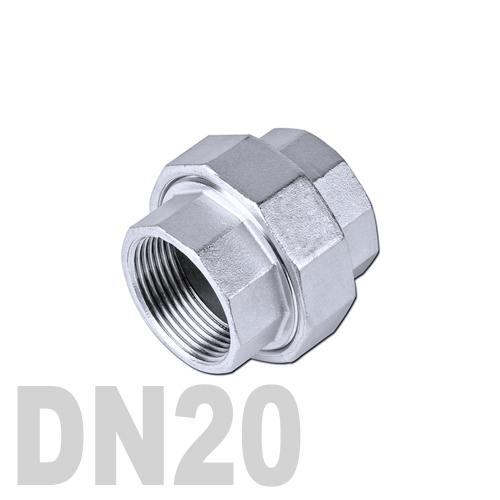 Муфта американка нержавеющая [вр / вр] AISI 316 DN20 (26.9 мм)