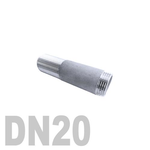 Сгон нержавеющий [нр / нр] AISI 304 DN20 (26.9 мм)