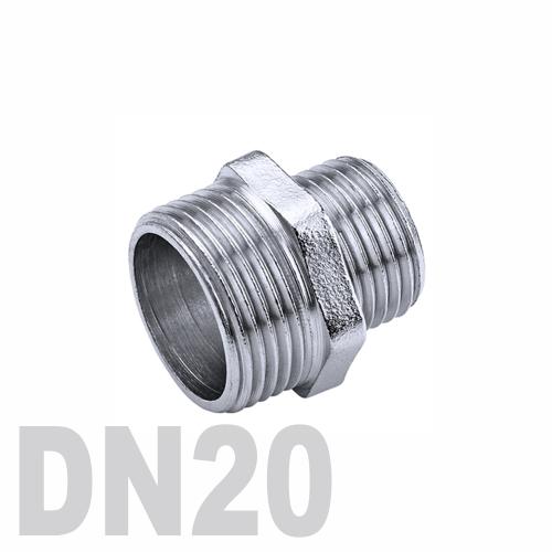 Ниппель двойной переходной нержавеющий [нр / нр] AISI 304 DN20x15 (26.9 x 21.3 мм)