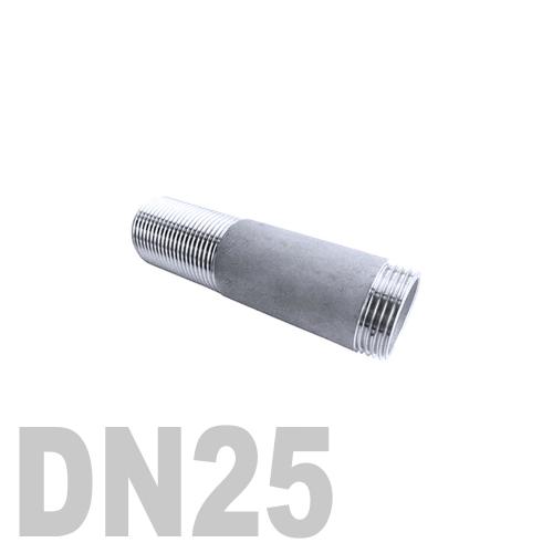 Сгон нержавеющий [нр / нр] AISI 304 DN25 (33.7 мм)