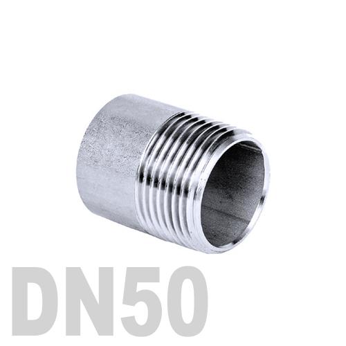 Ниппель нержавеющий приварной полусгон AISI 304 DN50 (60.3 мм)