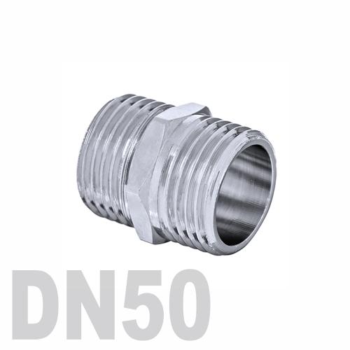 Ниппель двойной нержавеющий [нр / нр] AISI 304 DN50 (60.3 мм)