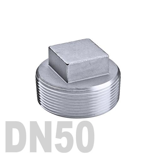 Заглушка с квадратной головкой нержавеющая [нр] AISI 304 DN50 (60.3 мм)
