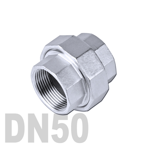 Муфта американка нержавеющая [вр / вр] AISI 304 DN50 (60.3 мм)
