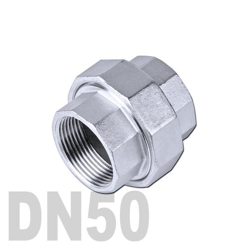 Муфта американка нержавеющая [вр / вр] AISI 316 DN50 (60.3 мм)