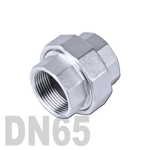 Муфта американка нержавеющая [вр / вр] AISI 316 DN65 (76.1 мм)
