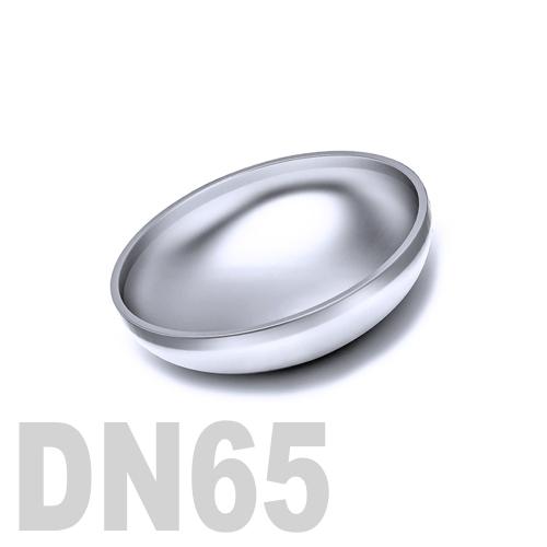 Заглушка нержавеющая эллиптическая  приварная AISI 316 DN65 (70,0 x 2,0 мм)