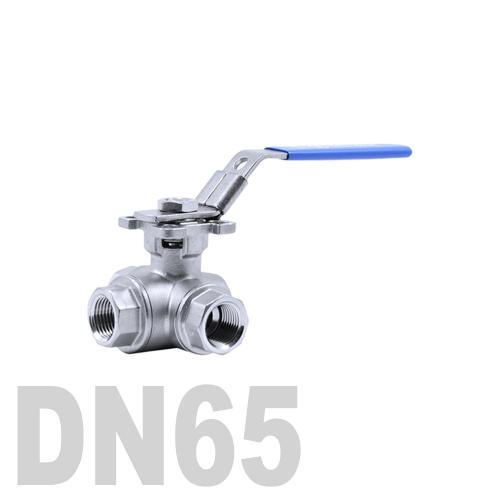 Кран шаровый муфтовый нержавеющий трёхходовой T образный AISI 316 DN65 (76.1 мм)