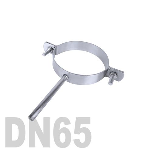 Хомут трубный нержавеющий на ножке AISI 304 DN65 (76,1 x 2,0 мм)