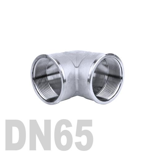 Отвод нержавеющий  90° [вр / вр] AISI 304 DN65 (76.1 мм)