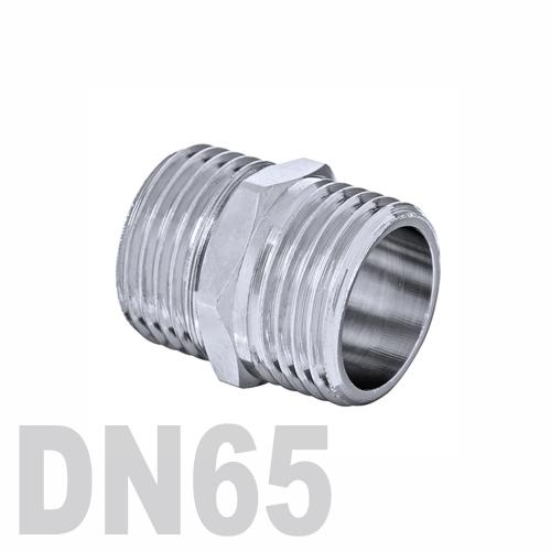 Ниппель двойной нержавеющий [нр / нр] AISI 316 DN65 (76.1 мм)