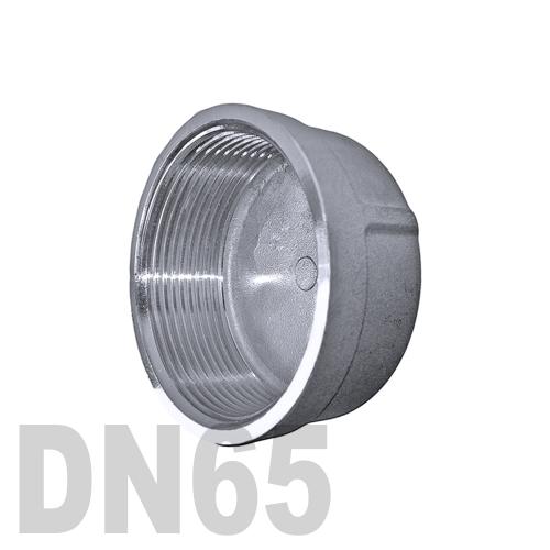 Заглушка колпачок нержавеющая [вр] AISI 304 DN65 (76.1 мм)