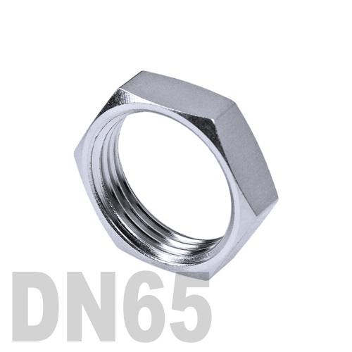 Контргайка нержавеющая AISI 304 DN65 (76.1 мм)