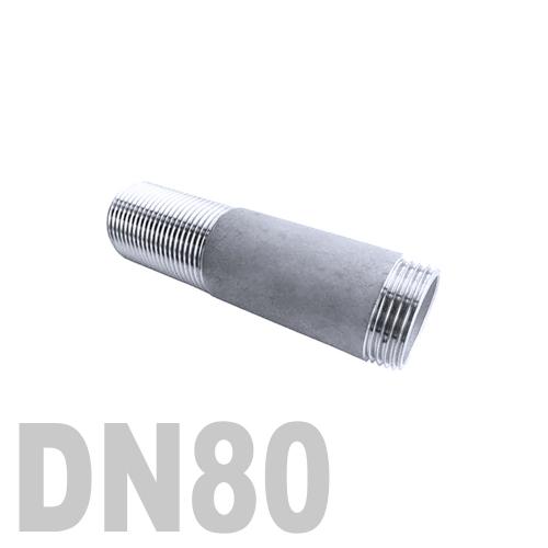 Сгон нержавеющий [нр / нр] AISI 304 DN80 (88.9 мм)