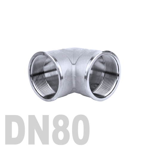 Отвод нержавеющий  90° [вр / вр] AISI 304 DN80 (88.9 мм)