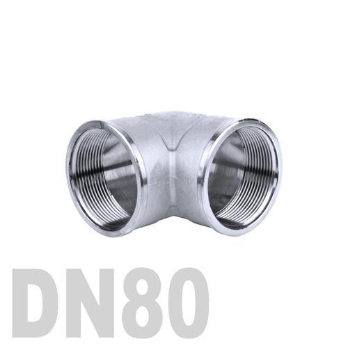 Отвод нержавеющий  90° [вр / вр] AISI 316 DN80 (88.9 мм)