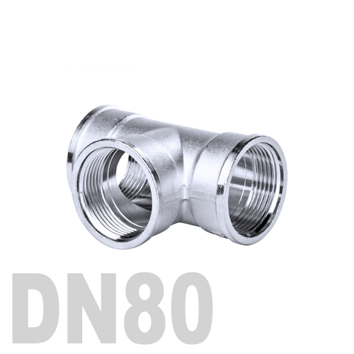 Тройник нержавеющий [вр / вр / вр] AISI 304 DN80 (88.9 мм)
