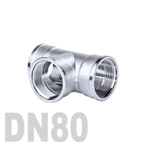 Тройник нержавеющий [вр / вр / вр] AISI 316 DN80 (88.9 мм)