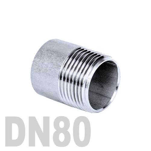 Ниппель нержавеющий приварной полусгон AISI 304 DN80 (88.9 мм)