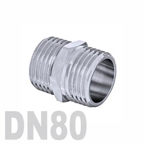 Ниппель двойной нержавеющий [нр / нр] AISI 304 DN80 (88.9 мм)