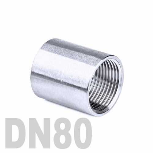 Муфта нержавеющая [вр] AISI 304 DN80 (88.9 мм)