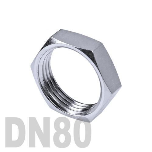 Контргайка нержавеющая AISI 304 DN80 (88.9 мм)