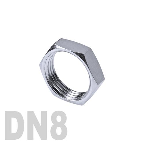 Контргайка нержавеющая AISI 304 DN8 (13.7 мм)